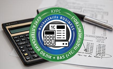 Бухгалтерський облік BAS 1C Підприємство Бухгалтерські курси Курси бухгалтерів