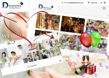 Весільна агенція! Сайт-випускова робота учня другого курсу!