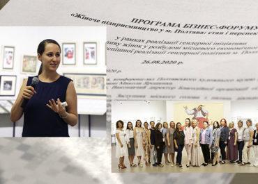 Розвиток жіночого підприємництва в Полтаві